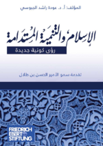 [Islam and sustainable development
